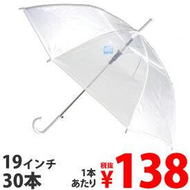 【売り切り御免】ビニール傘 ジャンプ式 ジャンプ傘 クリア 19インチ(親骨48.5cm) 30本セット