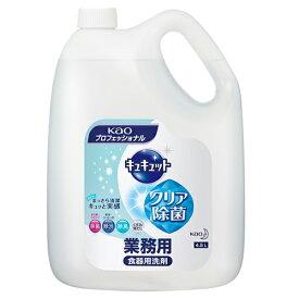 花王 キュキュット クリア除菌 業務用 4.5L