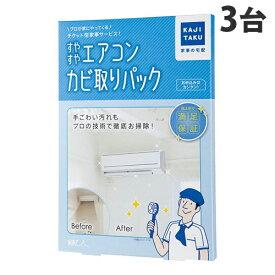 カジタク すやすやエアコンカビ取りパック 3台 【送料無料(一部地域除く)】