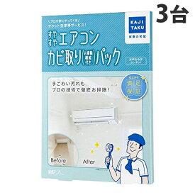 カジタク すやすやエアコンカビ取りパック (自動お掃除機能付エアコン用) 3台 【送料無料(一部地域除く)】