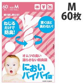 においバイバイ袋 赤ちゃんおむつ用 M 60枚入