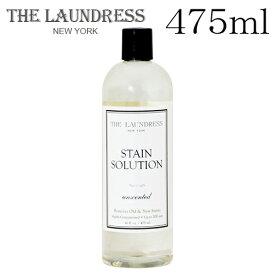 ザ・ランドレス シミ抜き剤 ステインソリューション Unscented 475ml / THE LAUNDRESS