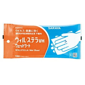 【指定医薬部外品】サラヤ ウィル・ステラVH ウェットシート 10枚