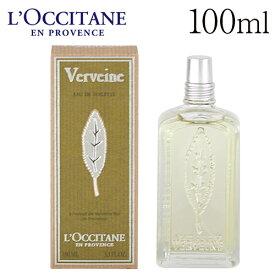 ロクシタン ヴァーベナ オードトワレ 100ml / L'OCCITANE 香水 フレグランス『送料無料(一部地域除く)』