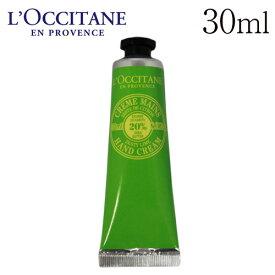 ロクシタン シア ハンドクリーム ゼスティライム 30ml / L'OCCITANE