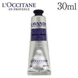 ロクシタン ラベンダー リラックス ハンドクリーム 30ml / L'OCCITANE