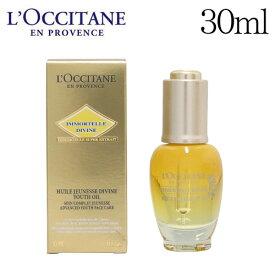 ロクシタン イモーテル ディヴァイン インテンシヴオイル 30ml / L'OCCITANE『送料無料(一部地域除く)』
