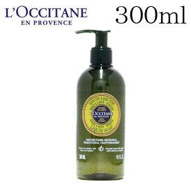 ロクシタン シア リキッドハンドソープ ヴァーベナ アメニティ 300ml / L'OCCITANE