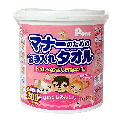 ペット用ウェットティッシュマナーのためのお手入れタオル(300枚)本体国産 ウェットタオル ノンアルコール 無香料 日本製 犬用 猫用 大容量