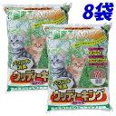 最安値挑戦!! 猫砂 固まる木製猫砂 ウッディーキング 7L 8袋(2ケース)