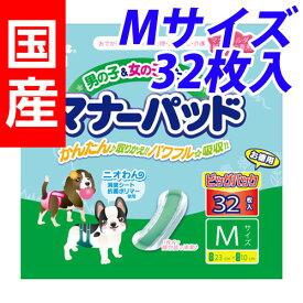 ペットおむつ 男の子&女の子のためのマナーパッド ビッグパック M 32枚