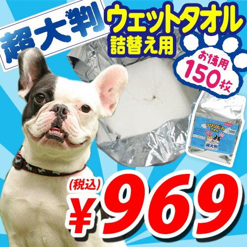 ペット用大判厚手ウェットティッシュ『クリンピカ タオル』 詰め替え用(150枚入)