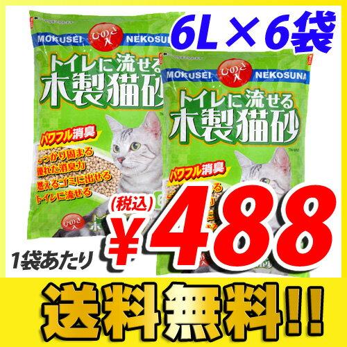 猫砂 トイレに流せる木製猫砂 ひのき入 6L×6袋【送料無料(一部地域除く)】