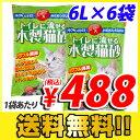 猫砂 トイレに流せる木製猫砂 ひのき入 6L×6袋