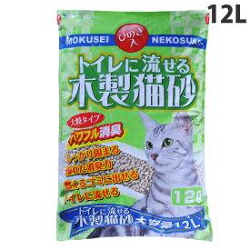 常陸化工 トイレに流せる木製猫砂 大容量タイプ 12L TN-MN12[ 猫砂 猫の砂 ネコ おすすめ ペット用品 流せる 木製猫砂 常陸化工 ひのき 檜 大容量 比較 ]
