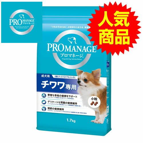 【今だけ特価】プロマネージ チワワ専用 成犬用 1.7kg【promanage1211】