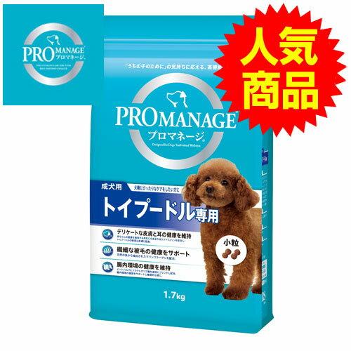 【今だけ特価】プロマネージ トイプードル専用 成犬用 1.7kg【promanage1211】