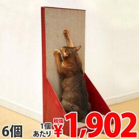 エイムクリエイツ MJU つめとぎ 猫 ガリガリウォール スクラッチャー 爪とぎ 6個セット 猫用 猫用爪とぎ『送料無料(一部地域除く)』