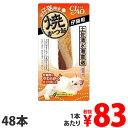 いなば CIAO チャオ 焼かつお 子猫用(仔猫用) 48本