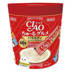 いなば CIAO チャオ ちゅ〜る グルメ バラエティ (まぐろ・かつお・ささみ本) 14g×60本 大容量 国産