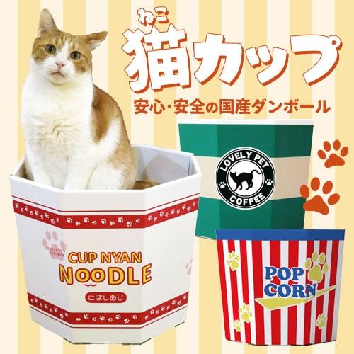猫カップ ダンボール (カフェ・ラーメン・ポップコーン) ダンボールハウス 段ボール ベッド おもちゃ