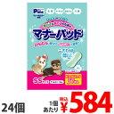 『おまとめ最安値挑戦』ペットおむつ 男の子&女の子のためのマナーパッド ビッグパック SS 57枚入り 24個セット