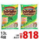 【今だけ特価】猫砂 スーパーウッディー 固まる木製猫砂 13L 4袋(1ケース)