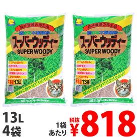 【今だけ特価】猫砂 スーパーウッディー 固まる木製猫砂 13L 4袋(1ケース)【送料無料(一部地域除く)】