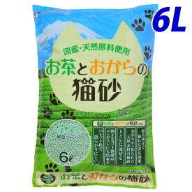 『お一人様2袋限り』常陸化工 お茶とおからの猫砂 さわやかなお茶の香り 6L