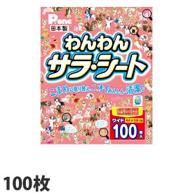 【おひとり様2個まで】国産 ペットシーツ 薄型 わんわんサラシート ワイド 100枚