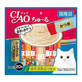 いなば CIAO チャオ ちゅ〜る シーフードバラエティ 14g×20本 SC-196 国産