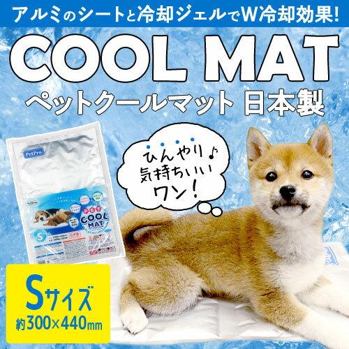ペットプロ ペットクールマット S 小型犬用