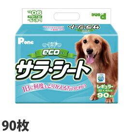 エコ・サラシート レギュラー 90枚 中厚型
