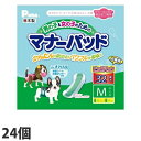『おまとめ最安値挑戦』ペットおむつ 男の子&女の子のためのマナーパッド ビッグパック M 32枚入り 24個セット【送…