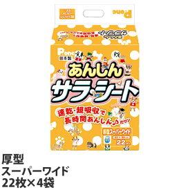 【送料無料】国産 ペットシーツ 厚型 あんしんサラシート スーパーワイド 22枚×4袋(88枚) PAU-658【送料無料(一部地域除く)】