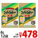 【送料無料】流せる木製猫砂 スーパーウッディー 大粒タイプ 6L 1セット(12袋) SW-06[猫砂 猫の砂 ネコ お買得 おすす…