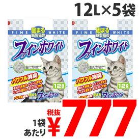 常陸化工 ファインホワイト オシッコの色がわかる紙製猫砂 12L×5袋 紙製 紙猫砂 猫用 猫用トイレ 猫のトイレ『送料無料(一部地域除く)』