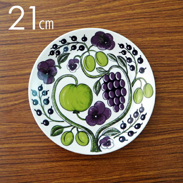 Arabia アラビア パープル パラティッシ Paratiisi Purple プレート(皿) 21cm