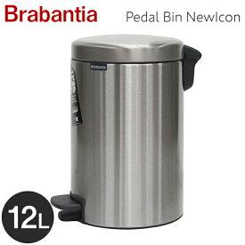 Brabantia ブラバンシア ペダルビン ニューアイコン FPPマット 12L Matt Steel FP Proof 112041 ゴミ箱 ごみ箱 キッチン レストルーム『送料無料(一部地域除く)』