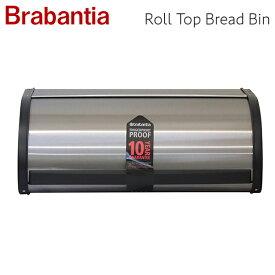 Brabantia ブラバンシア ロールトップ ブレッドビン FPP Roll Top Bread Bin Matt Steel FP Proof 299445『送料無料(一部地域除く)』