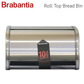 Brabantia ブラバンシア ロールトップ ブレッドビン ミディアム マットスチール Roll Top Bread Bin Medium Matt Steel 348907 『送料無料(一部地域除く)』