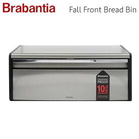 Brabantia ブラバンシア フォールフロント ブレッドビン FPP Fall Front Bread Bin MattSteel FP Proof 299186『送料無料(一部地域除く)』