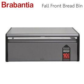 Brabantia ブラバンシア フォールフロント ブレッドビン プラチナ Fall Front Bread Bin Platinum 299384 【送料無料(一部地域除く)】