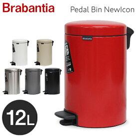 Brabantia ブラバンシア ペダルビン ニューアイコン Pedal Bin NewIcon 12L ゴミ箱 ごみ箱 キッチン レストルーム【送料無料(一部地域除く)】
