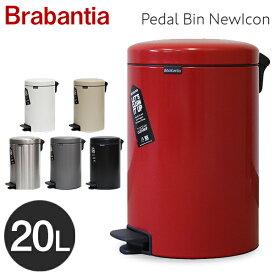 Brabantia ブラバンシア ペダルビン ニューアイコン Pedal Bin NewIcon 20L 【送料無料(一部地域除く)】