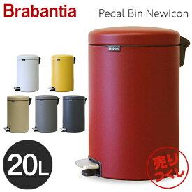 Brabantia ブラバンシア ペダルビン ニューアイコン ラグジュアリーコレクション Luxury Collection 20L ゴミ箱 ごみ箱 キッチン リビング【送料無料(一部地域除く)】