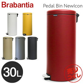 Brabantia ブラバンシア ペダルビン ニューアイコン ラグジュアリーコレクション Pedal Bin NewIcon Luxury Collection 30L 【送料無料(一部地域除く)】