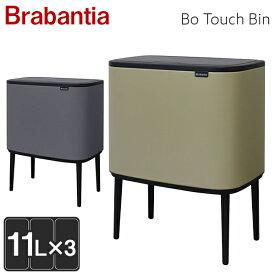 Brabantia ブラバンシア Bo タッチビン ミネラル Bo Touch Bin Mineral 3×11L ゴミ箱【送料無料(一部地域除く)】