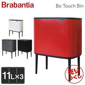 Brabantia ブラバンシア Bo タッチビン Bo Touch Bin 3×11L ゴミ箱【送料無料(一部地域除く)】
