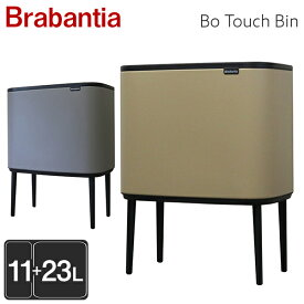 Brabantia ブラバンシア Bo タッチビン ミネラル Bo Touch Bin Mineral 11+23L 【送料無料(一部地域除く)】